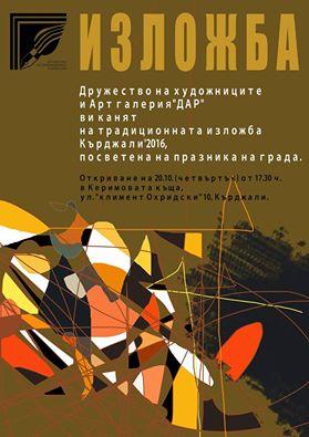 Изложба за деня на Кърджали