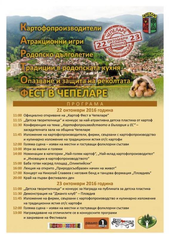 Програма на фестивала