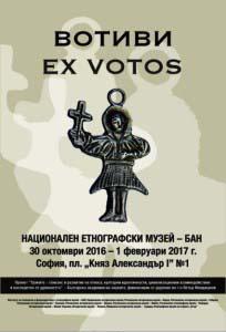 Магически оброци от хасковския музей, изложени в София